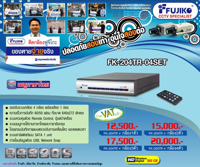 FK-204TR CCTV FUJIKO