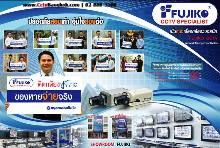 FUJIKO CCTV  กล้องวงจรฟูจิโกะ