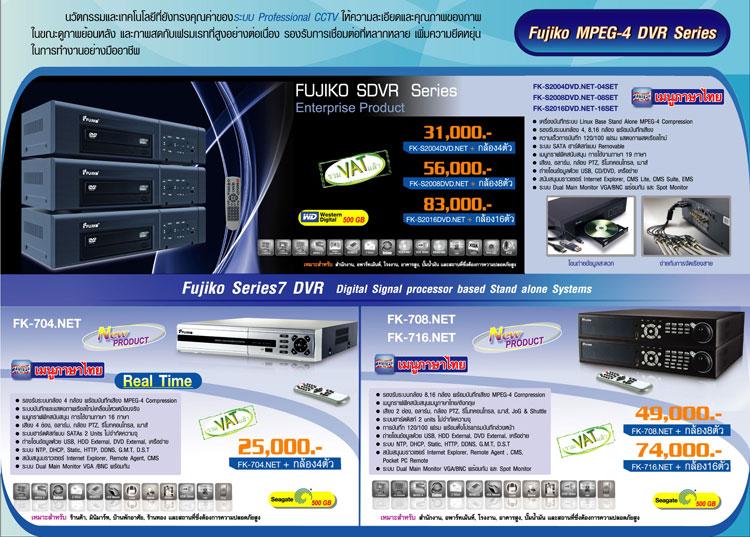 FUJIKO MPEG-4 DVR Series กล้องวงจรปิด ฟูจิโกะ