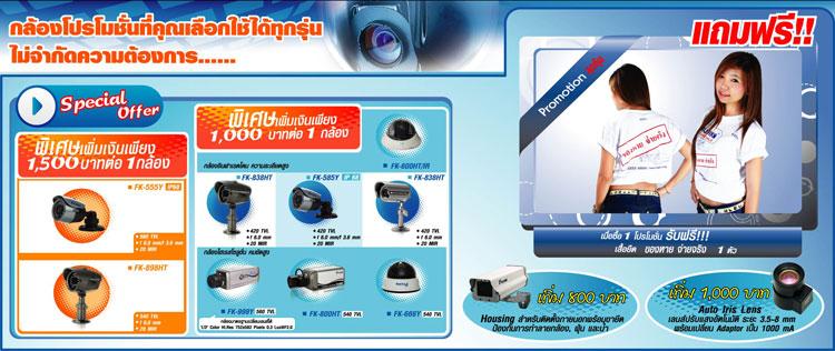 FUJIKO CCTV CAMERA