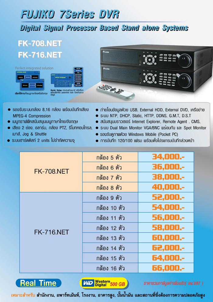 FUJIKO CCTV DVR FK-708.net