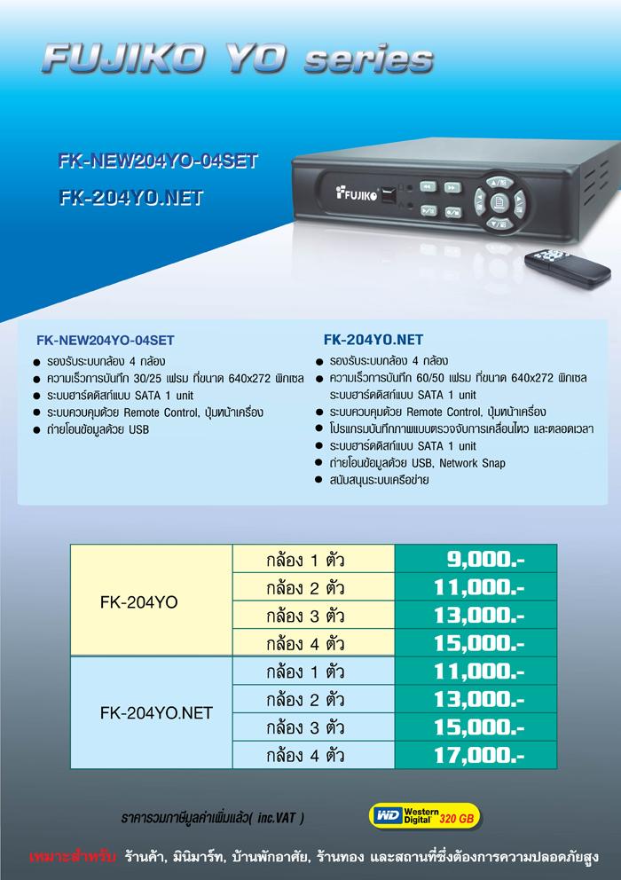 FUJIKO CCTV DVR FK-204YO.NET