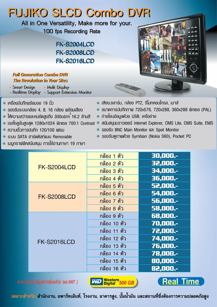 FUJIKO CCTV DVR FK-S2004LCD