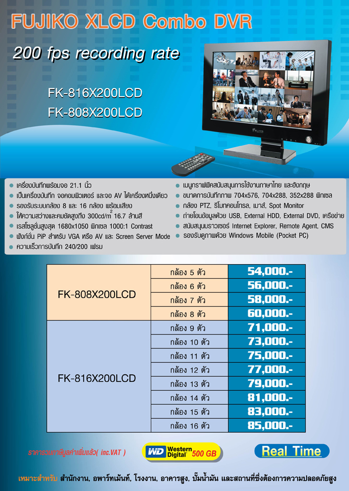 FUJIKO CCTV DVR FK-808X200LCD